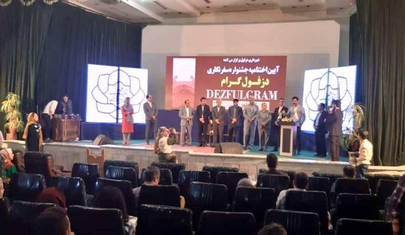 جشنواره سفرنگاری دزفول گرام با معرفی نفرات برتر پایان یافت
