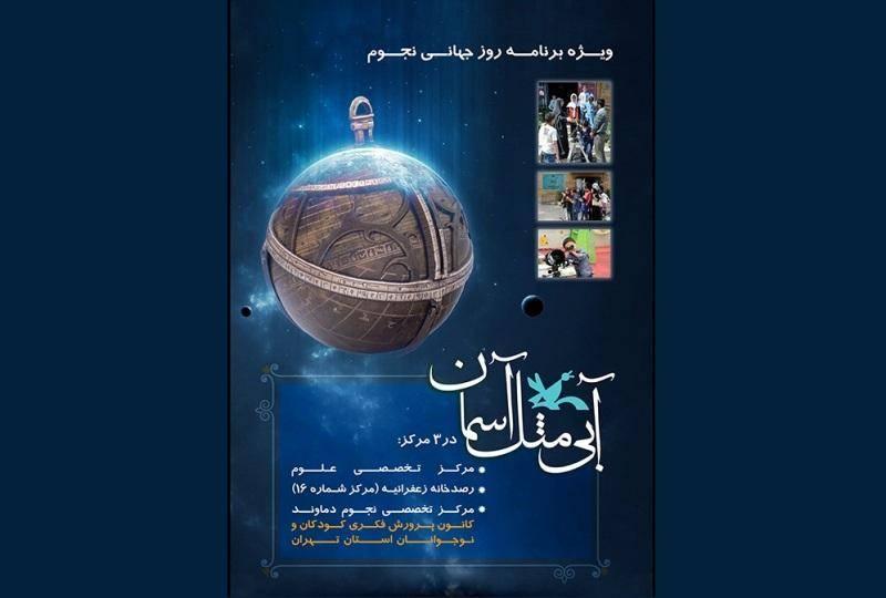 روز جهانی نجوم در سه مرکز کانون استان تهران برگزار می شود