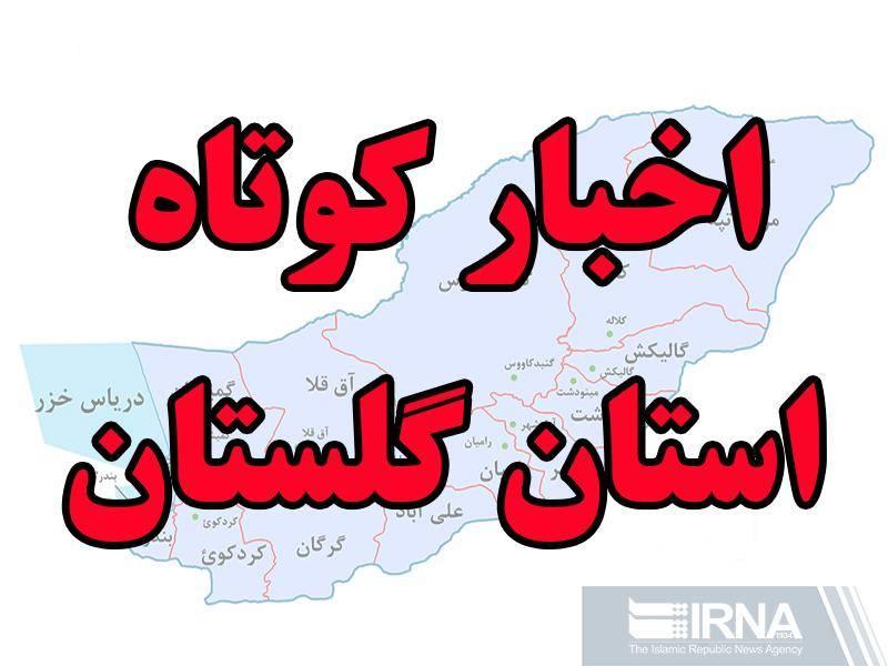 اخبار کوتاه گلستان