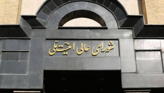 شورای عالی امنیت ملی جمهوری اسلامی اعلام کرد ایران از امروز ۱۸ اردیبهشت ۹۸ برخی اقدامات خود در توافق برجام را متوقف می کند. روحانی با تاکید بر اینکه جمهوری اسلامی از برجام خارج نمی شود، گفت فروش آب سنگین و اورانیوم غنی شده متوقف می شود