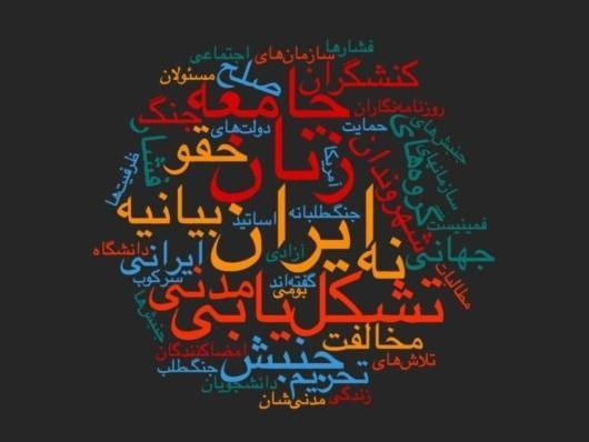 در حالیکه تحریمها زندگی شهروندان عادی ایرانی را هدف گرفته است، مسئولان هم به جای تلاش برای رفع فشارها، آزادی و حقوق مدنیشان را محدودتر کردهاند و فشار بر فعالان جامعه مدنی و سرکوب جنبشهای اجتماعی افزایش یافته است