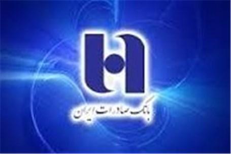بانک صادرات ایران از تمامی ابزارهای کنترل داخلی برای حفاظت از داراییها استفاده میکند