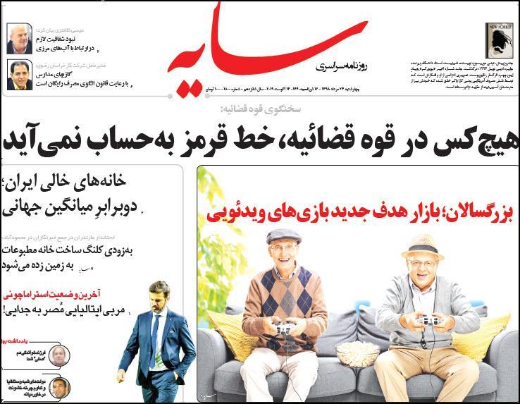 عکس/ صفحه اول روزنامه ها جهارشنبه 23 امرداد، 14 آگوست