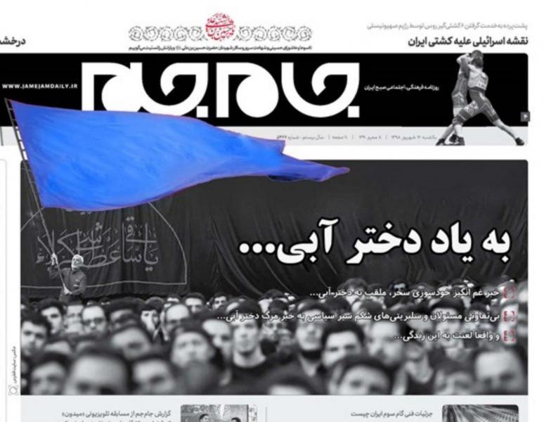عکس/ هک صفحه اول سایت روزنامه جام جم به یاد دختر آبی!